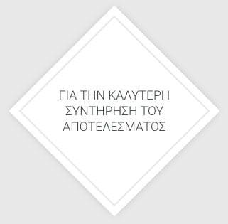 kalytera-apotelesmata-synthrhshs